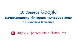 Ищем информацию в Интернете