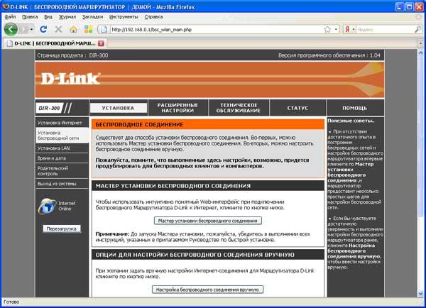 Взлом пароля D-Link DIR-300, 320 и 600. насколько вы умны подсказки ответы